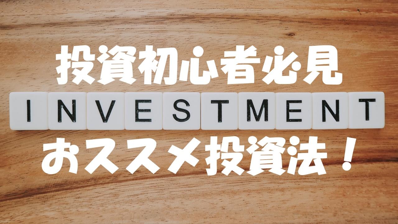 投資初心者のおススメ投資法【簡単です】