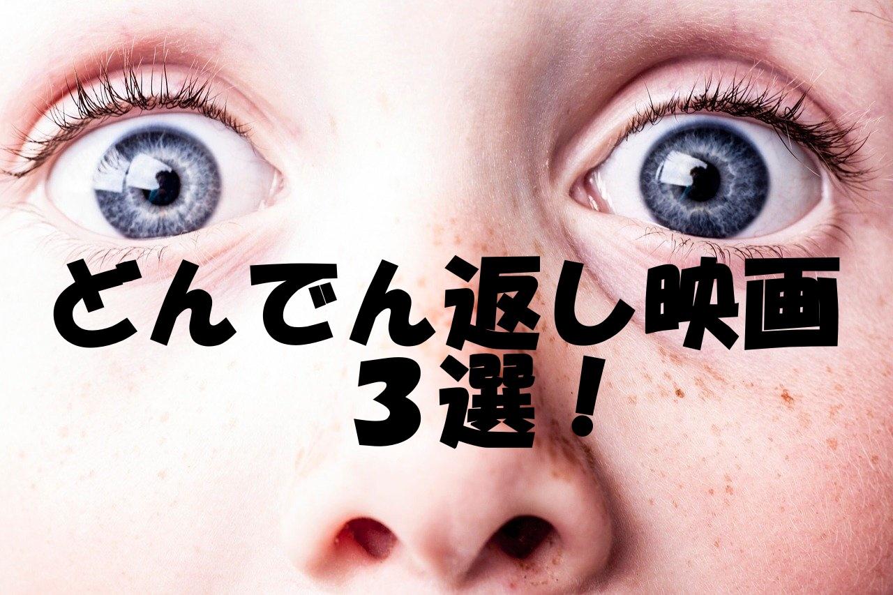 どんでん返し映画3選!【驚愕ラスト】
