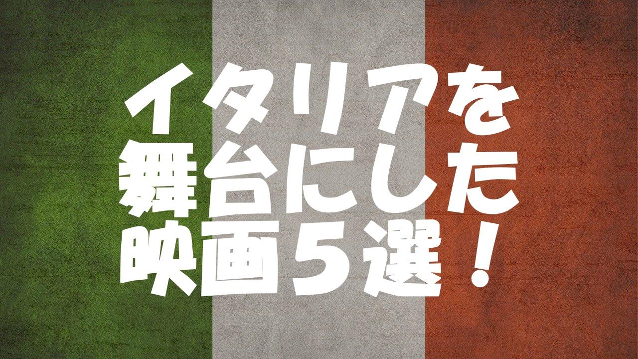 イタリアを舞台にした映画5選!【今は映画で海外旅行】