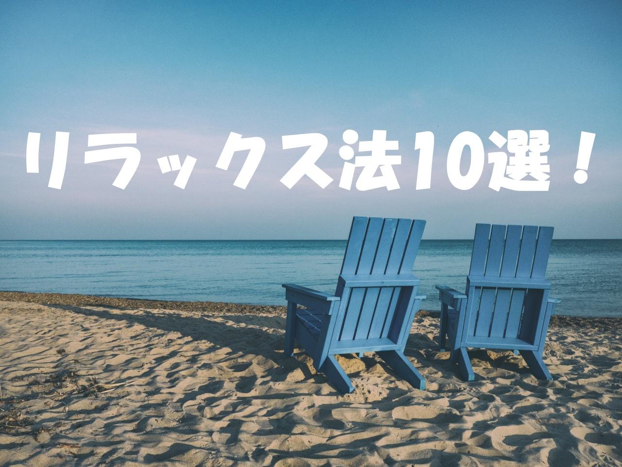 リラックス法10選!【ストレス社会に負けないために】
