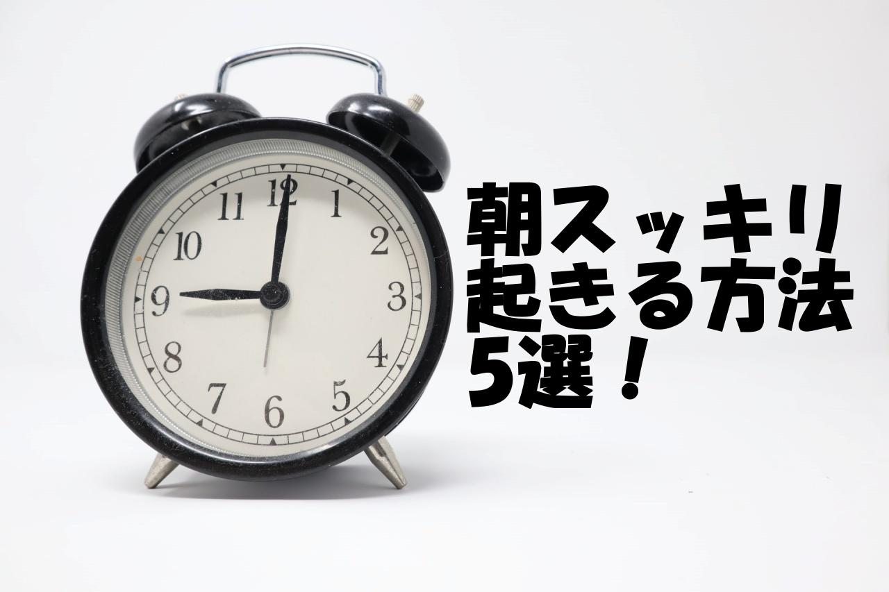 朝スッキリ起きる方法5選!【今日から実践可能】