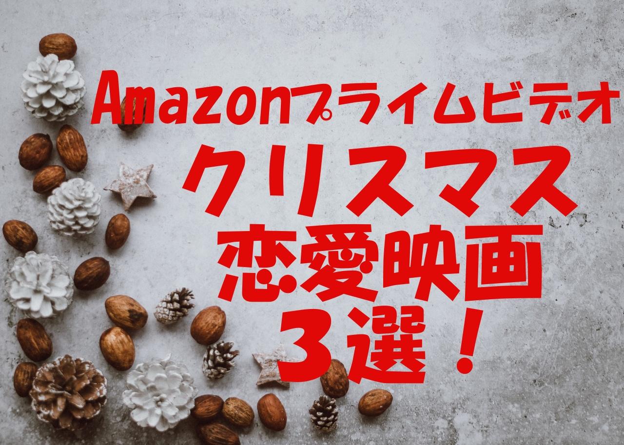 【Amazonプライムビデオ】クリスマスが舞台の恋愛映画3選!