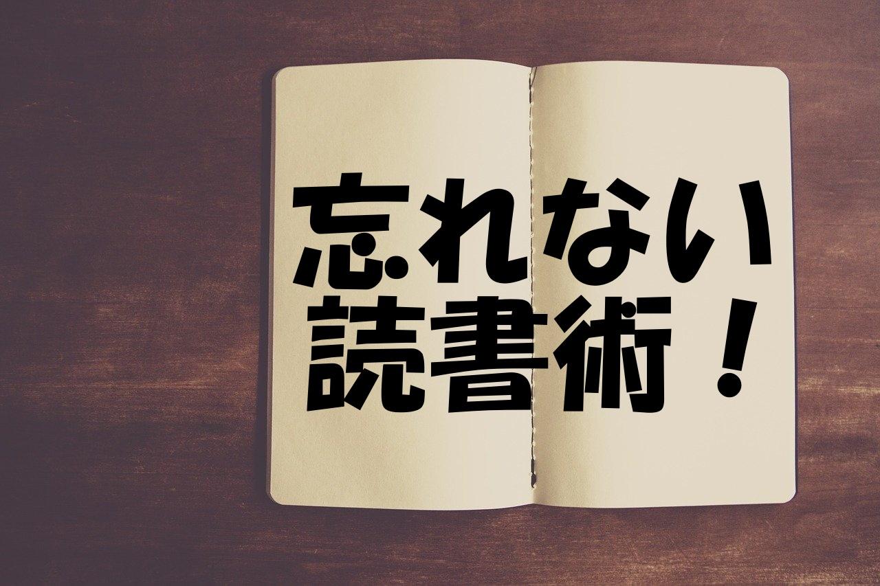 忘れない読書術【効果的でオススメな方法あります!】
