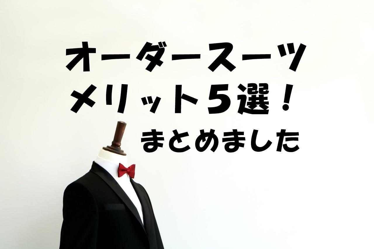 初めてのオーダースーツ【メリット5選まとめ】