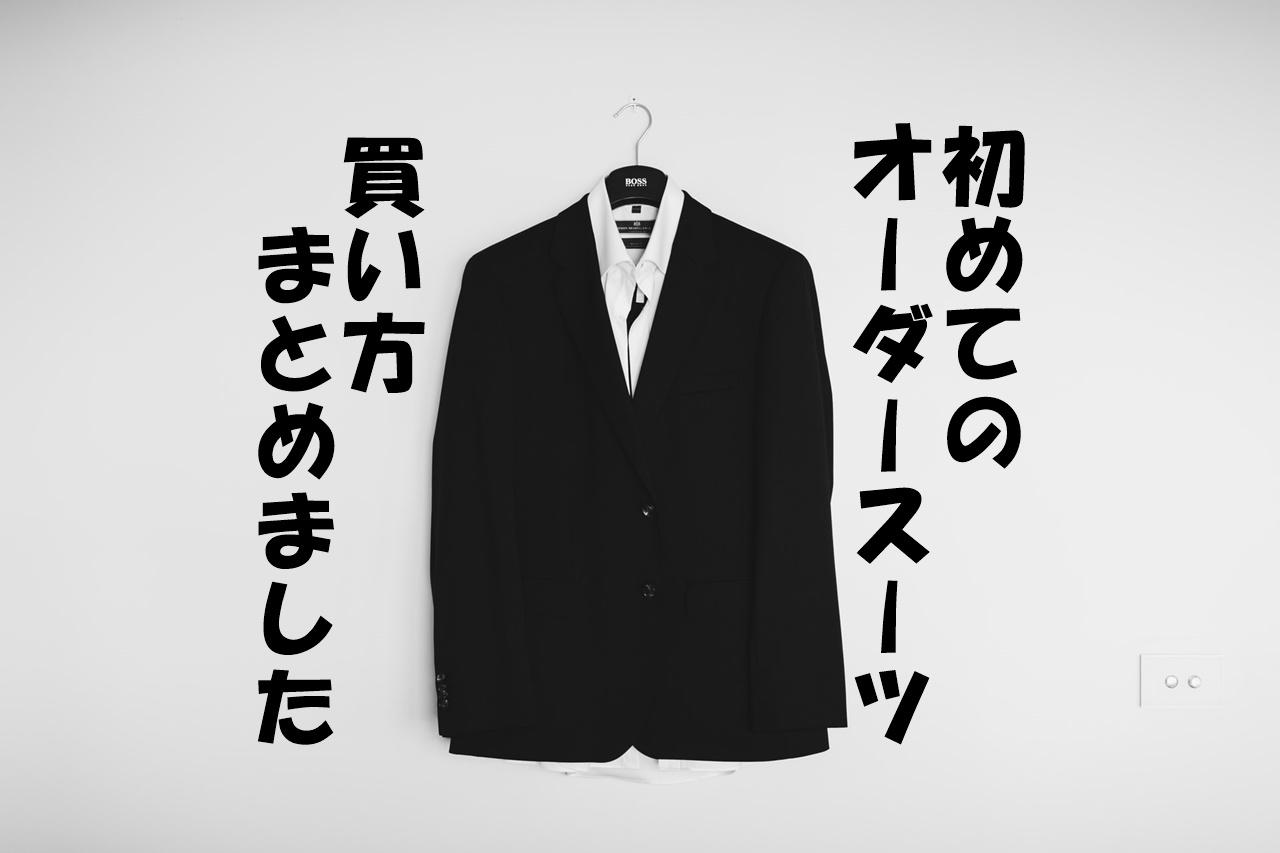 初めてのオーダースーツ【買い方まとめ】