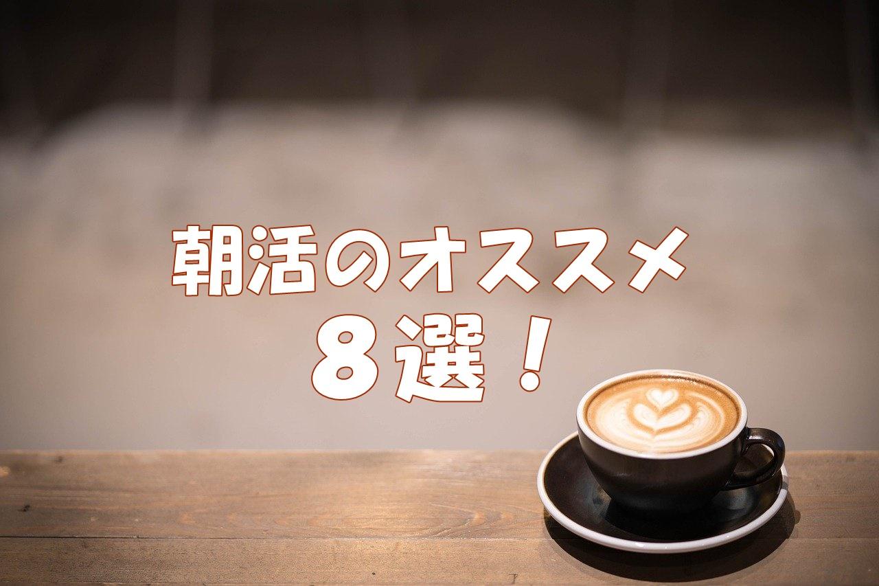 朝活オススメ8選!【明日から始めましょう】
