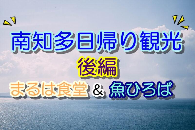 南知多日帰り観光!【まるは食堂&魚ひろば】