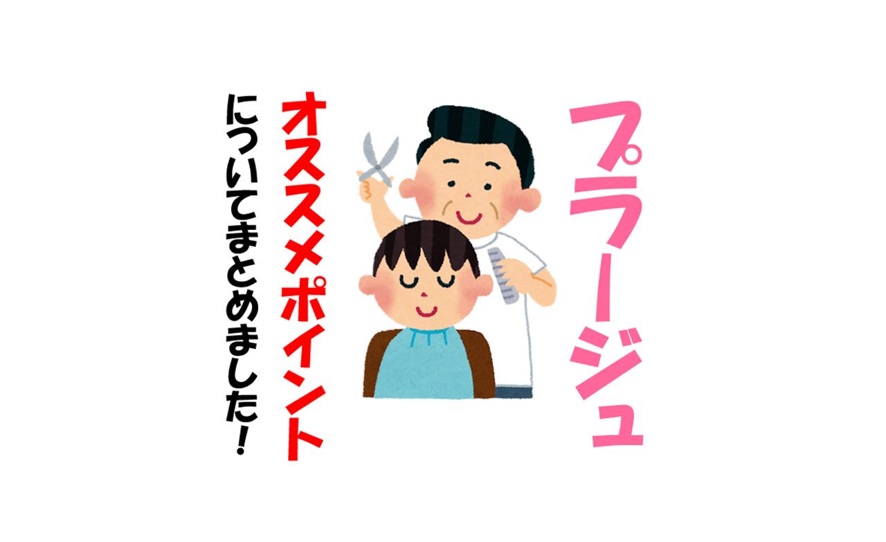 美容・理容のプラージュ【オススメポイントまとめ】