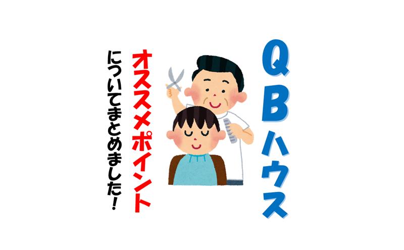 QBハウス【オススメポイントまとめ】