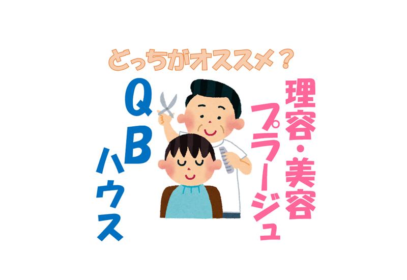 QBハウスとプラージュ【どちらがオススメ?】